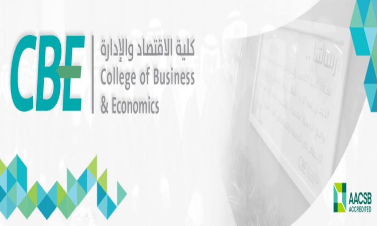 كلية الاقتصاد والإدارة مناقشة رسالة ماجستير عن بعد